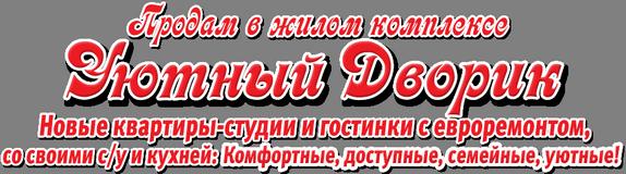 Новые гостинки в Харькове —  жилой комплекс Уютный Дворик