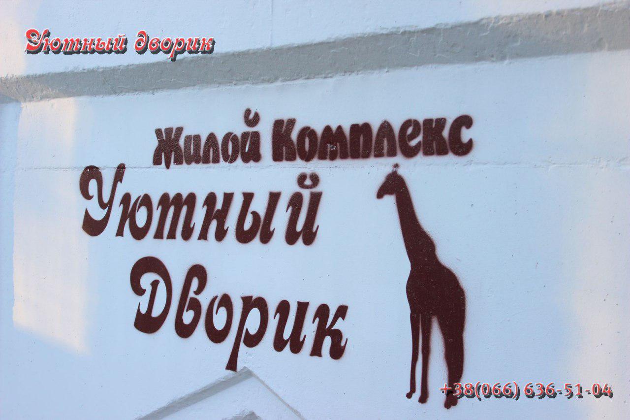 Гостинки с ремонтом в Харькове